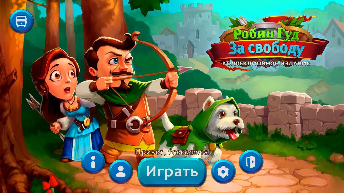 Робин Гуд: За свободу. Коллекционное издание | Robin Hood: Winds of freedom CE (Rus)