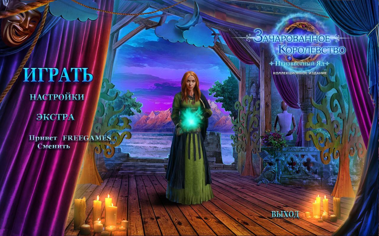 Зачарованное королевство 2: Неизвестный яд. Коллекционное издание | Enchanted Kingdom 2: A Stranger's Venom CE (Rus)