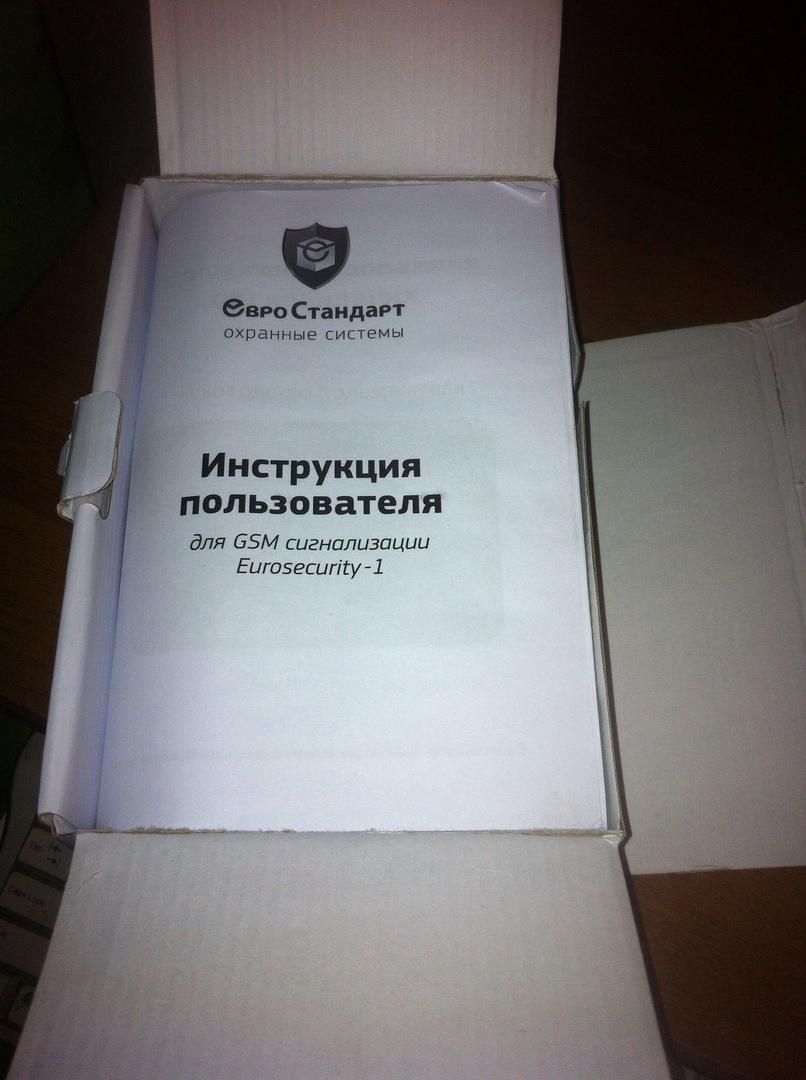 Купить сигнализацию (для дома,   Объявления Орска и Новотроицка №1836