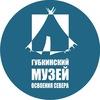 Mbu Gubkinskiy-Muzey-Osvoenia-Severa