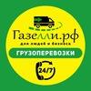 Грузоперевозки Севастополь. Грузовое такси
