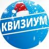 Квизиум в СПб | Квиз в барах Санкт-Петербурга