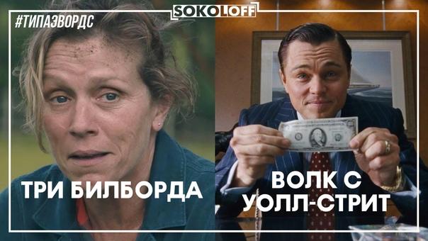 «Три билборда на границе Эббинга, Миссури» против «Волка с Уолл-стрит» 1/8 голосования за лучший фильм