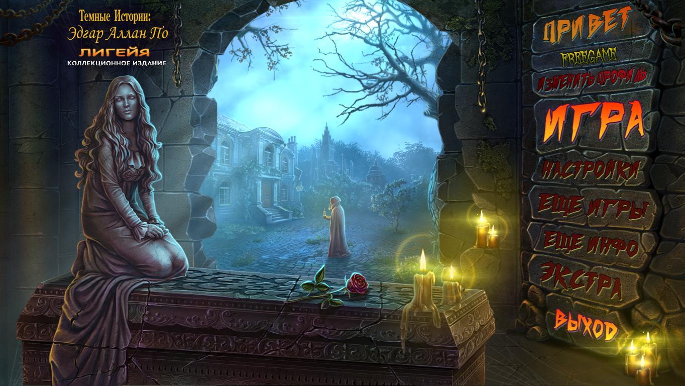 Темные истории 16: Эдгар Аллан По. Лигейя. Коллекционное издание | Dark Tales 16: Edgar Allan Poe's Ligeia CE (Rus)