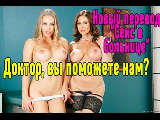 Nicole aniston и милфа kendra lust секс со зрелой мамкой секс порно эротика sex porno milf brazzers anal blowjob milf anal секс