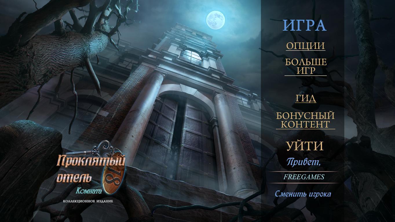 Проклятый отель 18: Комната 18. Коллекционное издание | Haunted Hotel 18: Room 18 CE (Rus)