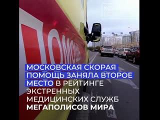 Московская скорая помощь стала одной из самых эффективных среди экстренных служб крупнейших мегаполисов мира