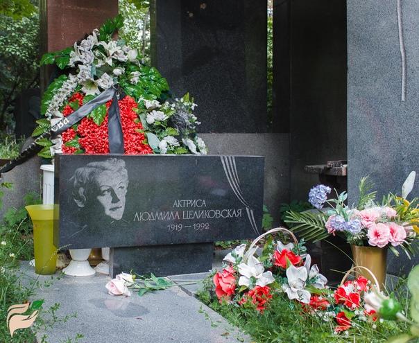 Народная артистка Советского Союза Людмила Васильевна ЦЕЛИКОВСКАЯ (8 сентября 1919, Астрахань  3 июля 1992, Москва
