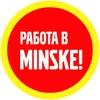 Работа в Минске