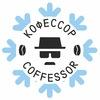 кофессор / coffessor