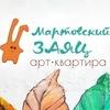"""Арт-квартира """"Мартовский заяц"""" / events&handmade"""