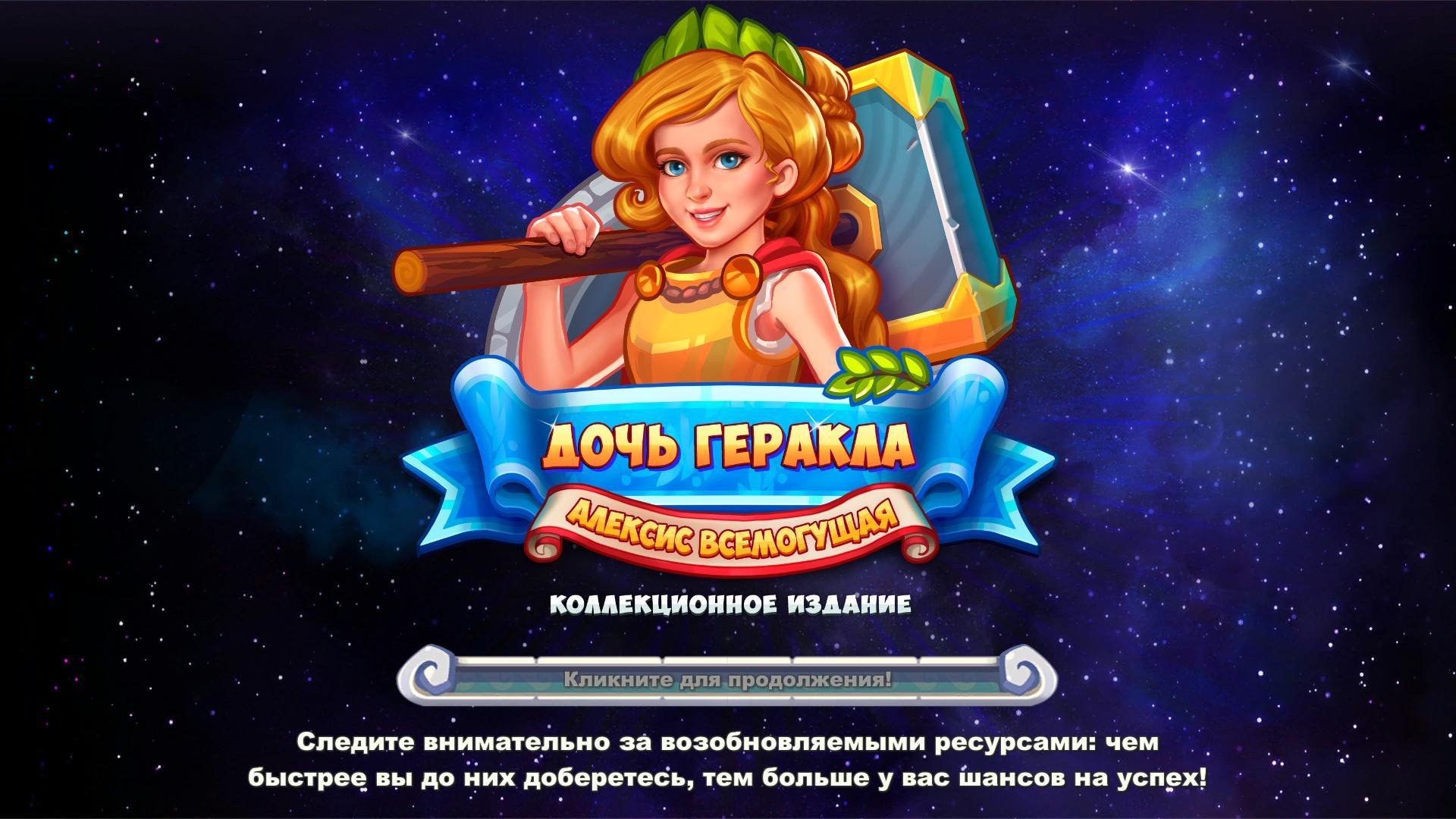 Алексис Всемогущая: Дочь Геракла. Коллекционное издание | Alexis Almighty: Daughter of Hercules CE (Rus)