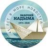 "Газета ""Рабочий Надыма"""