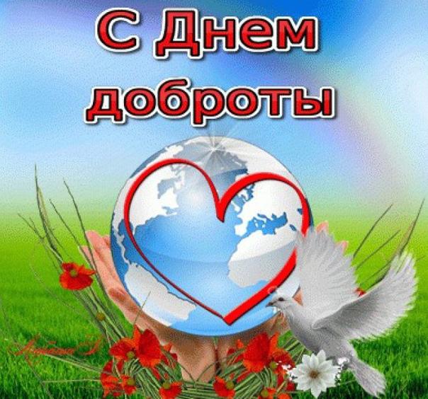 ВСЕМИРНЫЙ ДЕНЬ ДОБРОТЫ. 13 ноября отмечают Всемирный день доброты.Очень доброй традицией для многих стран стало ежегодное празднование 13 ноября Всемирного дня Доброты (World indness Day), датой