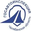 Управление ГИБДД по Челябинской области