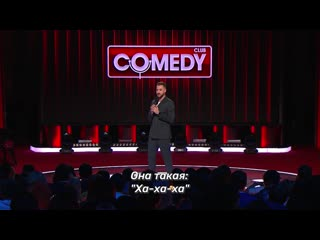 Comedy club | пятница 2100!
