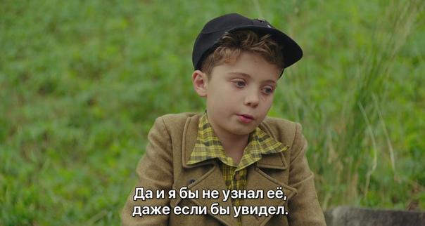 «Кролик Джоджо» Автор сценария и режиссер Тайка Вайтити.