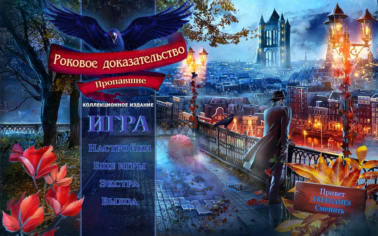 Роковое доказательство 2: Пропавшие. Коллекционное издание | Fatal Evidence 2: The Missing CE (Rus)