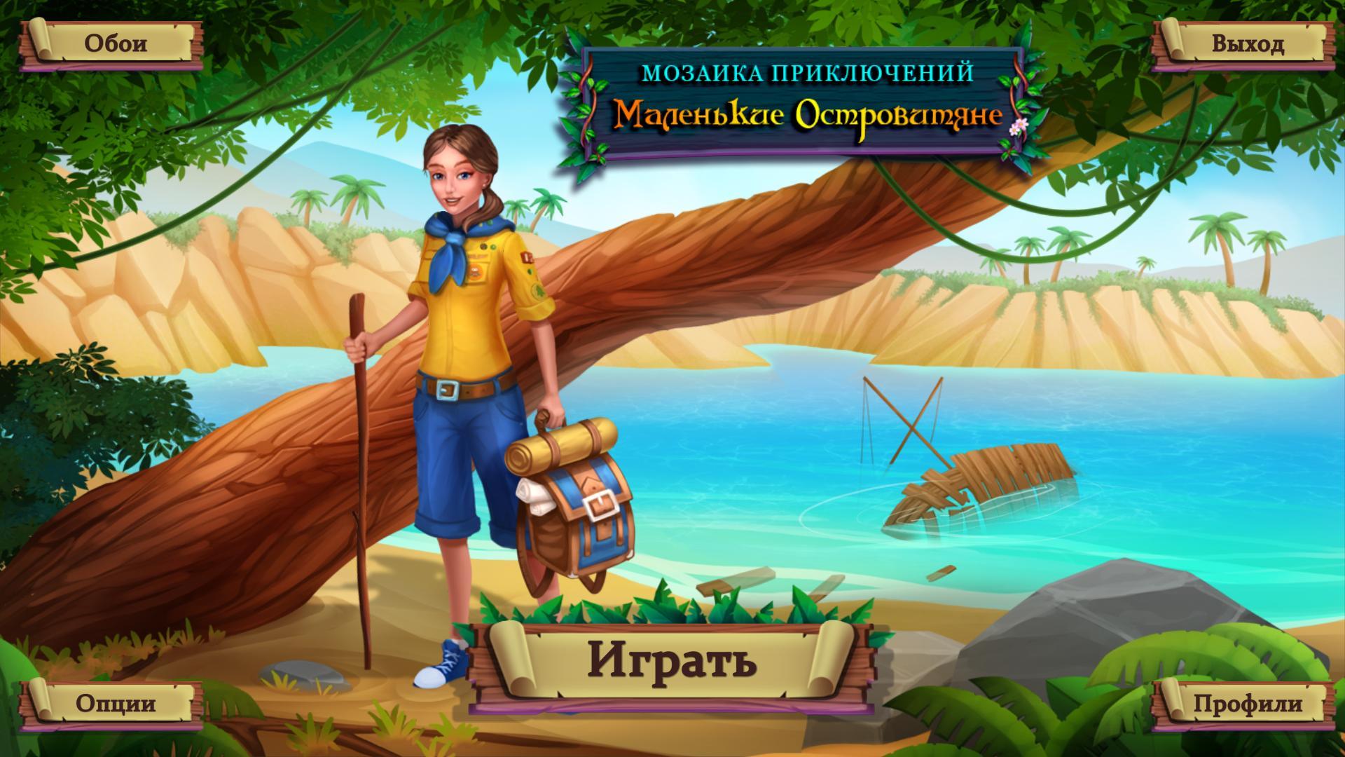 Мозаика приключений 2: Маленькие Островитяне | Adventure Mosaics 2: Small Islanders (Rus)