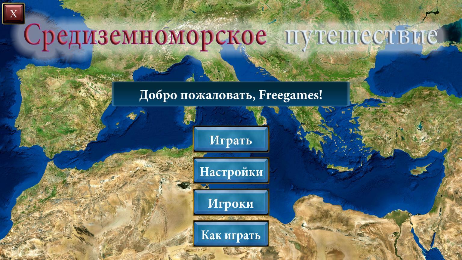 Средиземноморское путешествие | Mediterranean Journey (Rus)