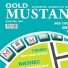 "Журнал ""GOLD MUSTANG"""