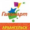 ГАЛАМАРТ | Архангельск | Мирный