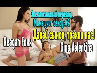 Reagan foxx, gina valentina секс со зрелой мамкой секс порно эротика sex porno milf brazzers anal blowjob milf anal секс инцест