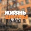 Жизнь школы №24 | Ангарск