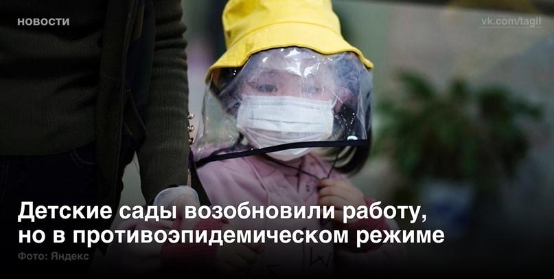 Детские сады возобновили работу, но в противоэпидемическом режиме