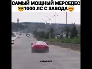 Самый мощный Мерседес 1000 л.с. с завода