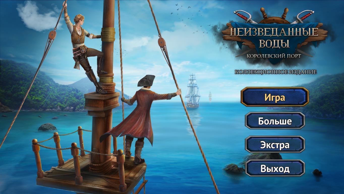Неизведанные воды. Королевский порт. Коллекционное издание | Uncharted Tides: Port Royal CE (Rus)