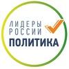 Лидеры России. Политика