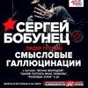Сергей Бобунец//Владимир//04 июня