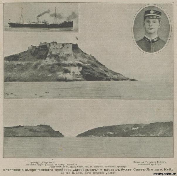 ПОТОПЛЕНИЕ АМЕРИКАНСКОГО КРЕЙСЕРА МЕРРИМАК Потопление американского крейсера «Мерримак » у входа в бухту Сантьяго на о. Куба совершено, как теперь выяснилось, преднамеренно, самими
