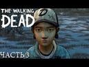 The Walking Dead ► Сезон 2 ►Эп.3 [ТЕРНИСТЫЙ ПУТЬ]➤Прохождение [№3]