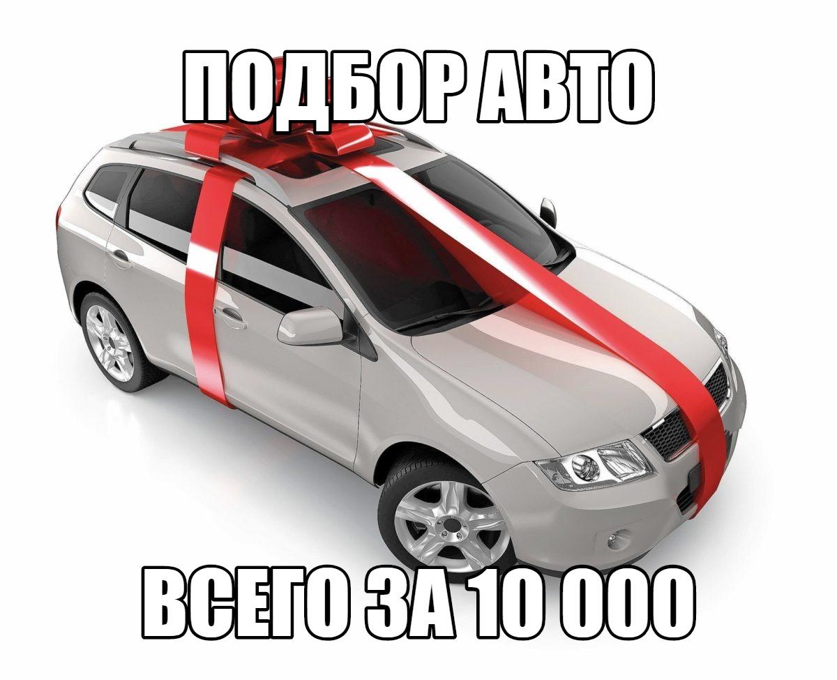 Афиша Нижний Новгород Подбор авто всего за 10 000 Нижний Новгород