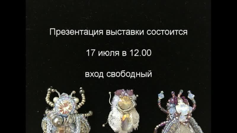 Приглашение на выставку Симфония плетений