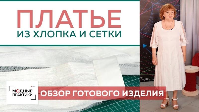 Обзор платья из хлопка и сетки с подрезом. Учимся комбинировать разные ткани. Готовимся к лету.