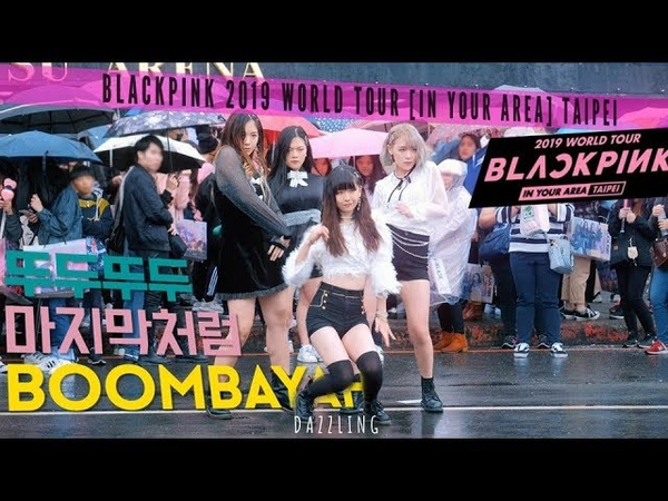 [KPOP IN PUBLIC] BLACKPINK BOOMBAYAH 마지막처럼 뚜두뚜두 DANCE COVER by DAZZLING   BLACKPINK [IN YOUR AREA]