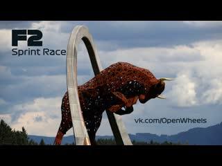 Austrian f2 gp: sprint race