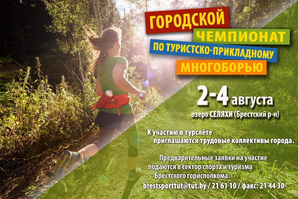 Городской чемпионат по туристско-прикладному многоборью состоится 2-4 августа