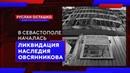 В Севастополе началась ликвидация наследия Овсянникова Руслан Осташко