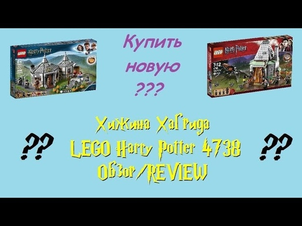 Хижина Хагрида 4738 Обзор LEGO Harry Potter 2010 REVIEW