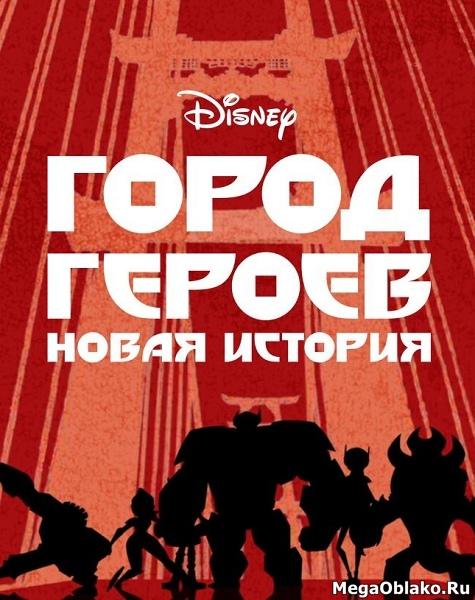 Город Героев (1 сезон: 1-22 серии из 22) Новая История / Big Hero 6: The Series / 2017 / ДБ (Кипарис) / WEB-DL (720p) + (1080p)