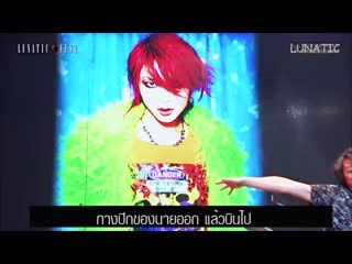 Rocket dive [thai sub] luna sea version