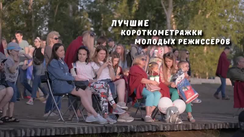Фестиваль уличного кино в Красноярске!
