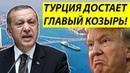 Русский ответ Эрдогана Трампу Турки закрывают американцам Босфор