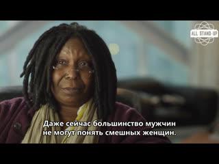 Why we laugh funny women / почему мы смеёмся весёлые женщины (2013) [allstandup | субтитры]