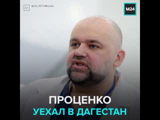 Денис Проценко отправился в Дагестан для помощи в борьбе с COVID-19 – Москва 24