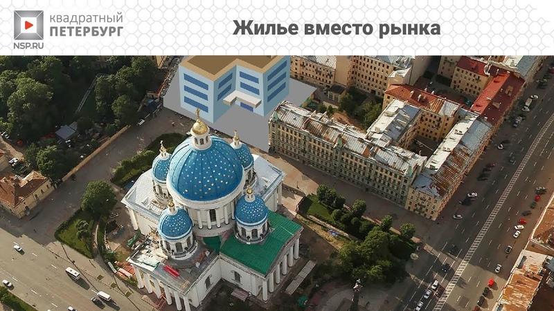 Жилье вместо рынка Квадратный Петербург Выпуск № 21
